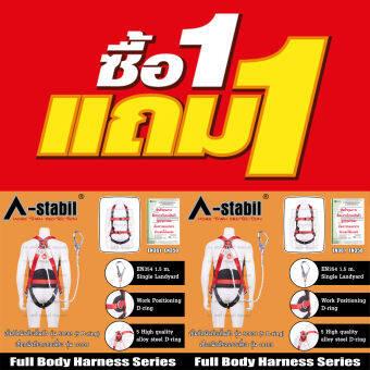 A-Stabil เข็มขัดกันตก Full Body Harness ตะขอเดี่ยว ซื้อ1 แถม1