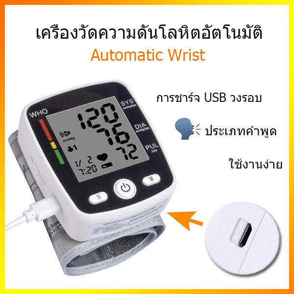 Automatic Blood Pressure Monitor Ck-W355 เครื่องวัดความดันโลหิตอิเล็กทรอนิกส์ ข้อมืออัตโนมัติ อุปกรณ์ชาร์จ Usbประเภทคำพูด Automatic Wrist, Usb Charging Device, Speech Type.