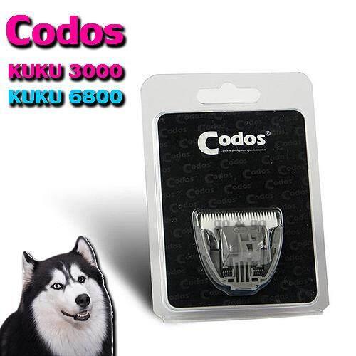 Codos ใบมีดสำรอง สำหรับเปลี่ยนให้ แบตตาเลี่ยน Codos Kuku รุ่น Kp-3000 , Cp-6800 By Go & Go.