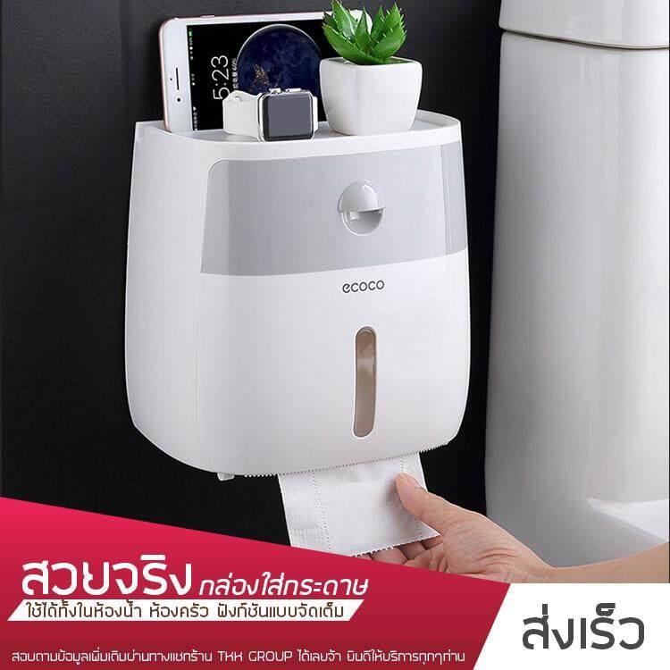 Ecoco กล่องใส่กระดาษทิชชู รุ่นใหม่สวยมาก ที่ใส่ทิชชูกันน้ำ กล่องใส่กระดาษ ที่แขวนกระดาษทิชชู ใช้ได้ทั้งในห้องน้ำ ในครัว ที่วางมือถือ ที่วางของ By Tkkgroup.