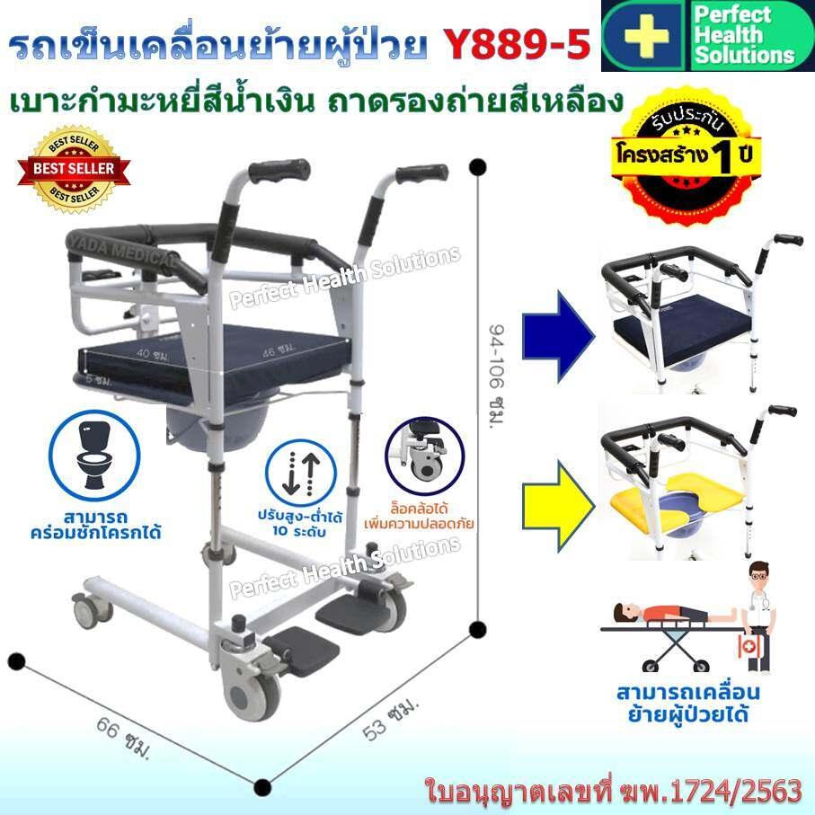 รถเข็นเคลื่อนย้ายผู้ป่วย รถเข็นผู้ป่วย คร่อมชักโครก นั่งถ่าย รุ่น YD889-5 ลดอาการบาดเจ็บขณะยกตัวผู้ป่วย เบาะสีน้ำเงิน ถาดรองสีเหลือง