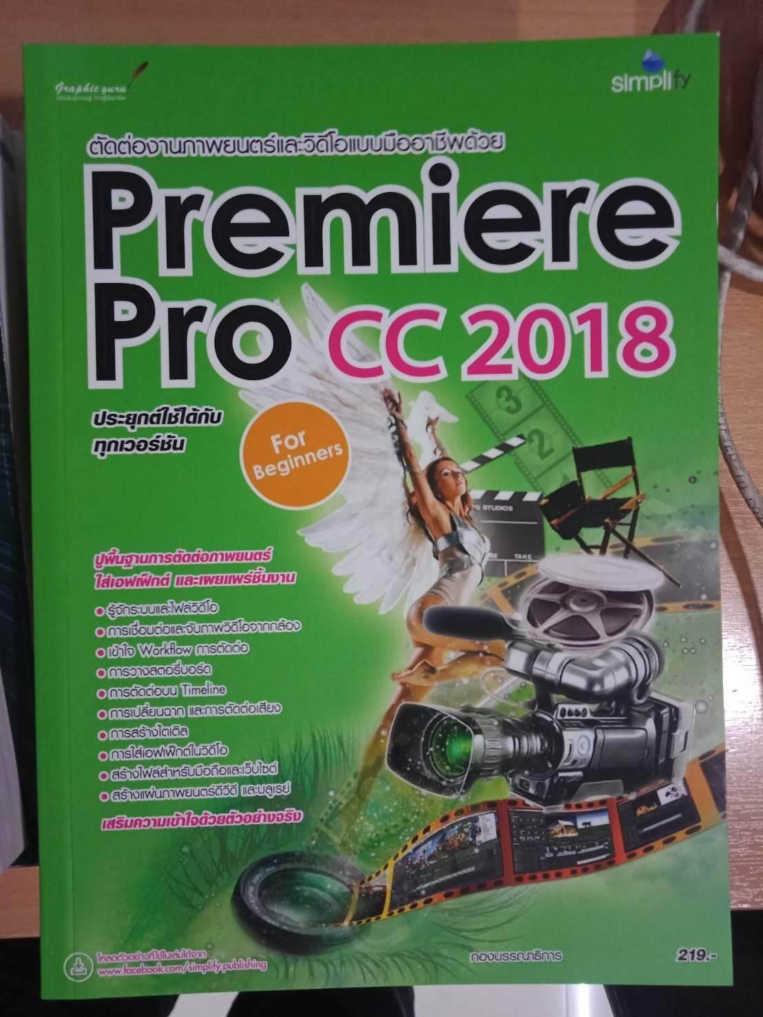 ตัดต่องานภาพยนตร์และวิดีโอแบบมืออาชีพด้วย Premiere Pro Cc 2018 ฉบับผู้เริ่มต้น By Simplify.