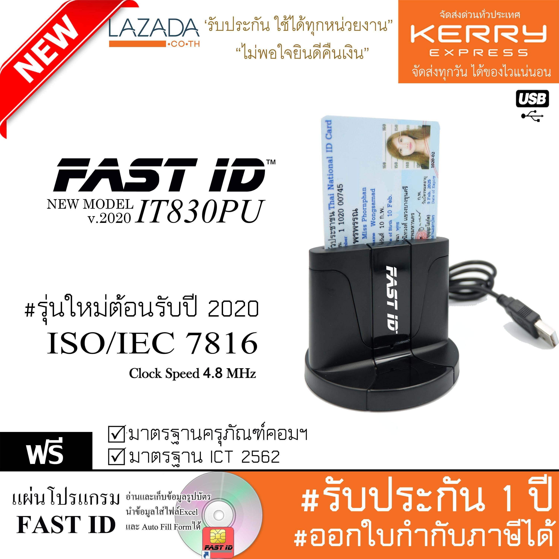 ใหม่ล่าสุด เครื่องอ่านบัตรประชาชน Fast Id รุ่น It830pu อ่านบัตร มาตรฐานict Smart Card Reader 4.8mhz อ่านบัตรแนวตั้ง Fastid (thai Id Edition)มี คู่มือภาษาไทย พร้อมแผ่นโปรแกรม.
