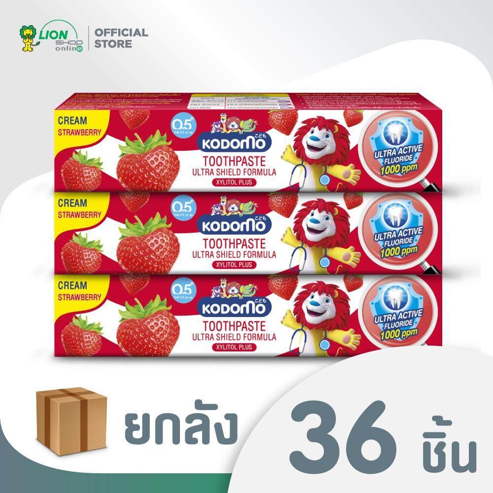 ราคา KODOMO ยาสีฟันเด็ก โคโดโม แบบครีม กลิ่นสตรอเบอรี่ 40 กรัม 36 หลอด (ยกหีบ)