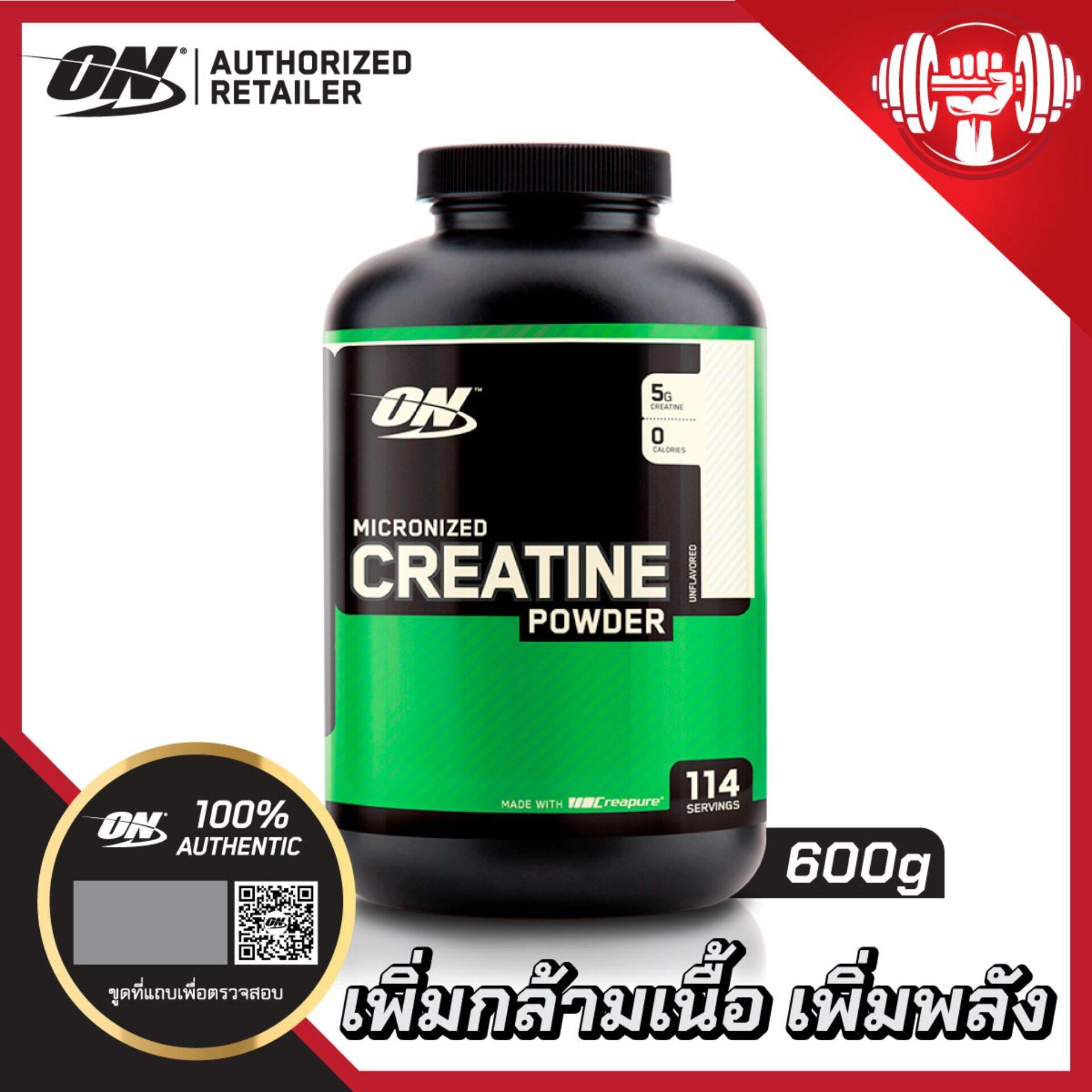 Optimum Nutrition Micronized Creatine Powder Unflavored ขนาด 150-600g แถมฟรีช้อน