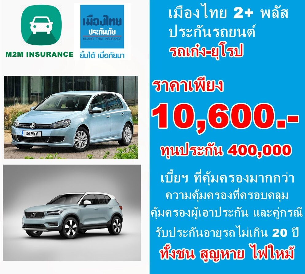 ประกันภัย ประกันภัยรถยนต์ เมืองไทยประเภท 2+ พลัส (รถเก๋ง ยุโรป) ทุนประกัน 400,000 เบี้ยถูก คุ้มครองจริง 1 ปี