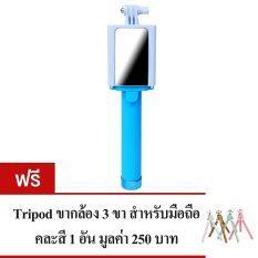 1Choice ไม้เซลฟี่กระจก Mini Monopod Selfie Mirror สีฟ้า แถมฟรี ขาตั้งมือถือ 3 ขา คละสี 1 ชิ้น ใหม่ล่าสุด