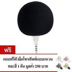 ขาย ซื้อ 1Choice ลำโพงแบบพกพา Sponge Ball Music Mini Audio Speaker เหมาะสำหรับมือถือ แท๊ปเล็ต และโน็ตบุ๊ค สีดำ แถมฟรี วงแหวนยึดโทรศัพท์ คละสี 1 ชิ้น