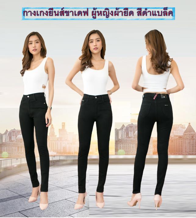 Chen Jean J-08 กางเกงยีนส์ผู้หญิง เอวสูง ขาเดฟผ้ายืด กางเกงใส่ทำงานผู้หญิง สีดำ แบบซิป.