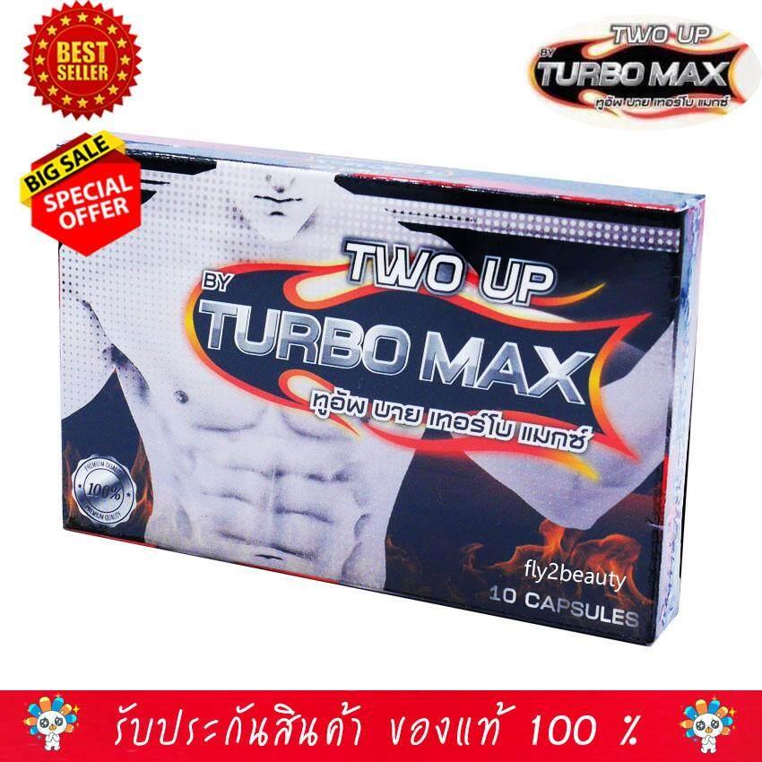 TWO UP BY TURBO MAX ผลิตภัณฑ์เสริมอาหาร ทูอัพ บาย เทอร์โบ แมกซ์ อาหารเสริม สำหรับท่านชาย ปลุกความเป็นชายในตัวคุณ
