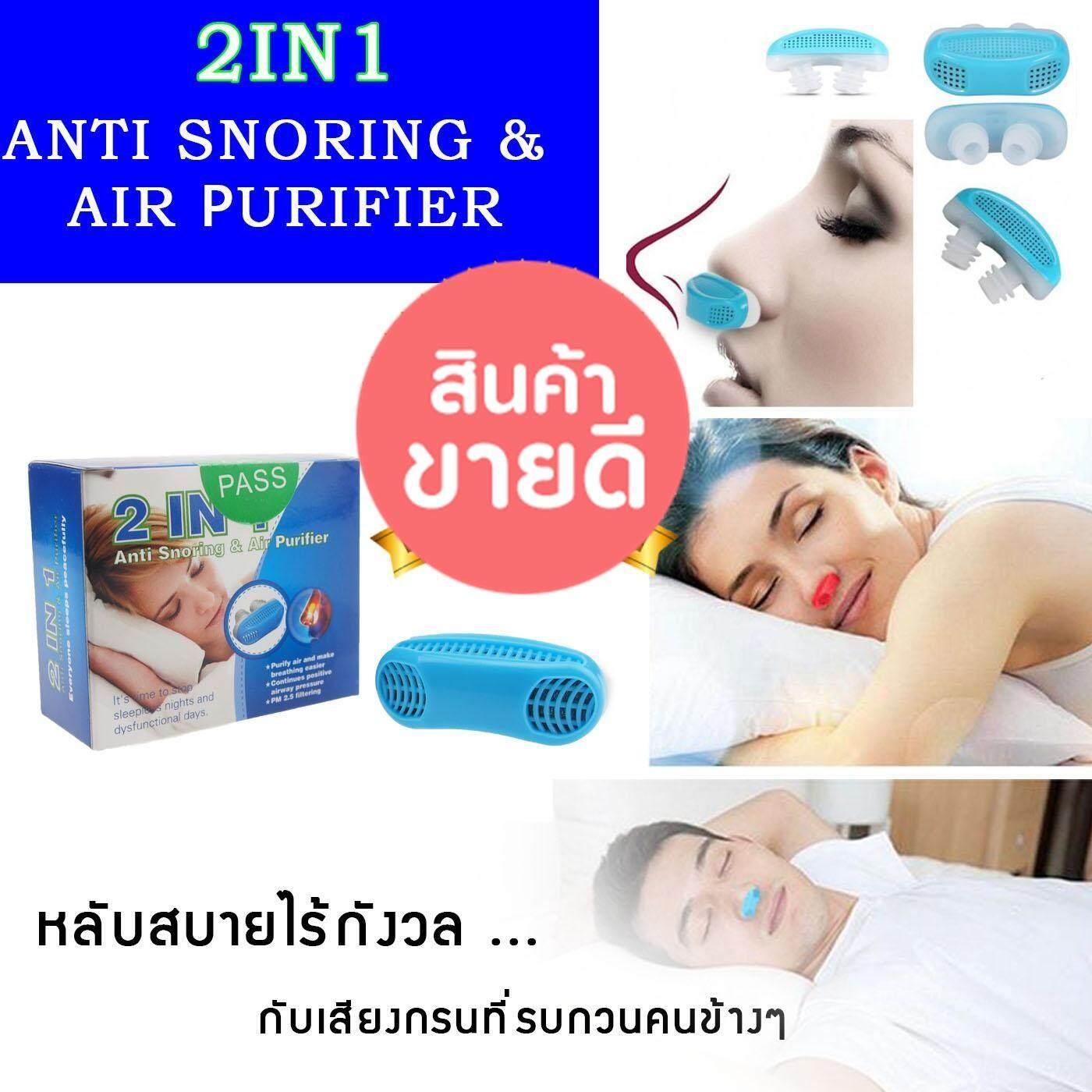 2 In 1 Anti Snoring And Air Purifier อุปกรณ์สวมจมูก 2 อิน 1 แก้นอนกรนและกรองอากาศ ใช้แทน หน้ากากอนามัย กรองฝุ่น Pm 2.5 ได้ ขนาดเล็ก พกพาสะดวก By Beebeamshop.