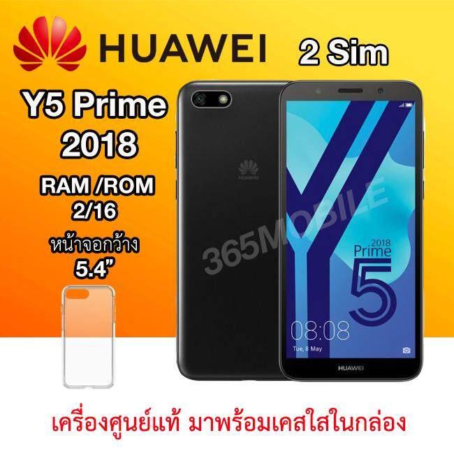 ของใหม่ HUAWEI Y5 Prime 2018 RAM 2 GB / ROM 16 GB ประกัน