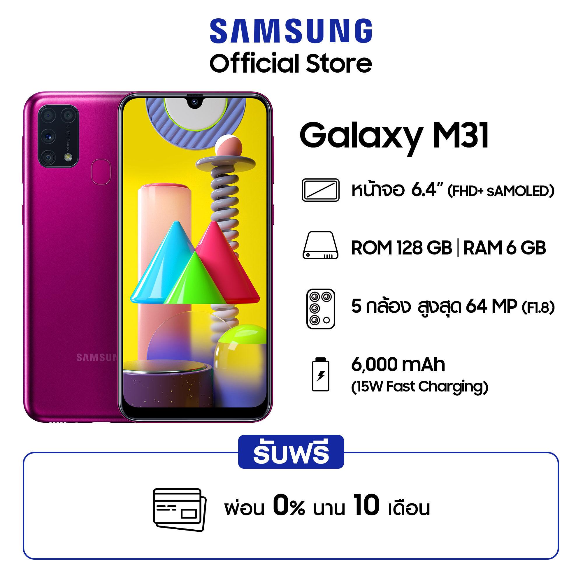 Samsung Galaxy M31 (6/128 GB) (โทรศัพท์มือถือ)