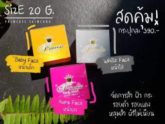 (20 กรัม) Princess skin Care ครีมหน้าขาว เงา เด็ก PSC (ขนาด 20 กรัม ครบชุด 3 กระปุก)