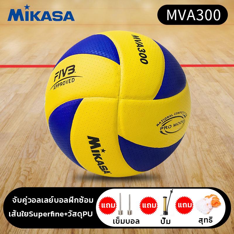 [ของแท้ 100%] ลูกวอลเล่ย์บอล อุปกรณ์วอลเลย์บอล หนังpu นุ่ม วอลเล่ย์บอลการแข่งขัน Mikasa Mva 300 Volleyball.