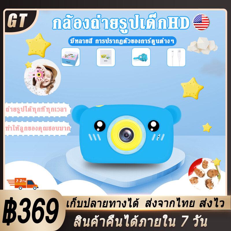 กล้องถ่ายรูปเด็กของเล่น Mini Hd กล้องเด็ก กล้องมินิ ถ่ายรูปและวิดีโอได้ ตัวเล็กพกพาง่าย กล้องดิจิตอลสำหรับเด็ก หลายภาษา รองรับ 32g การ์ดsd.