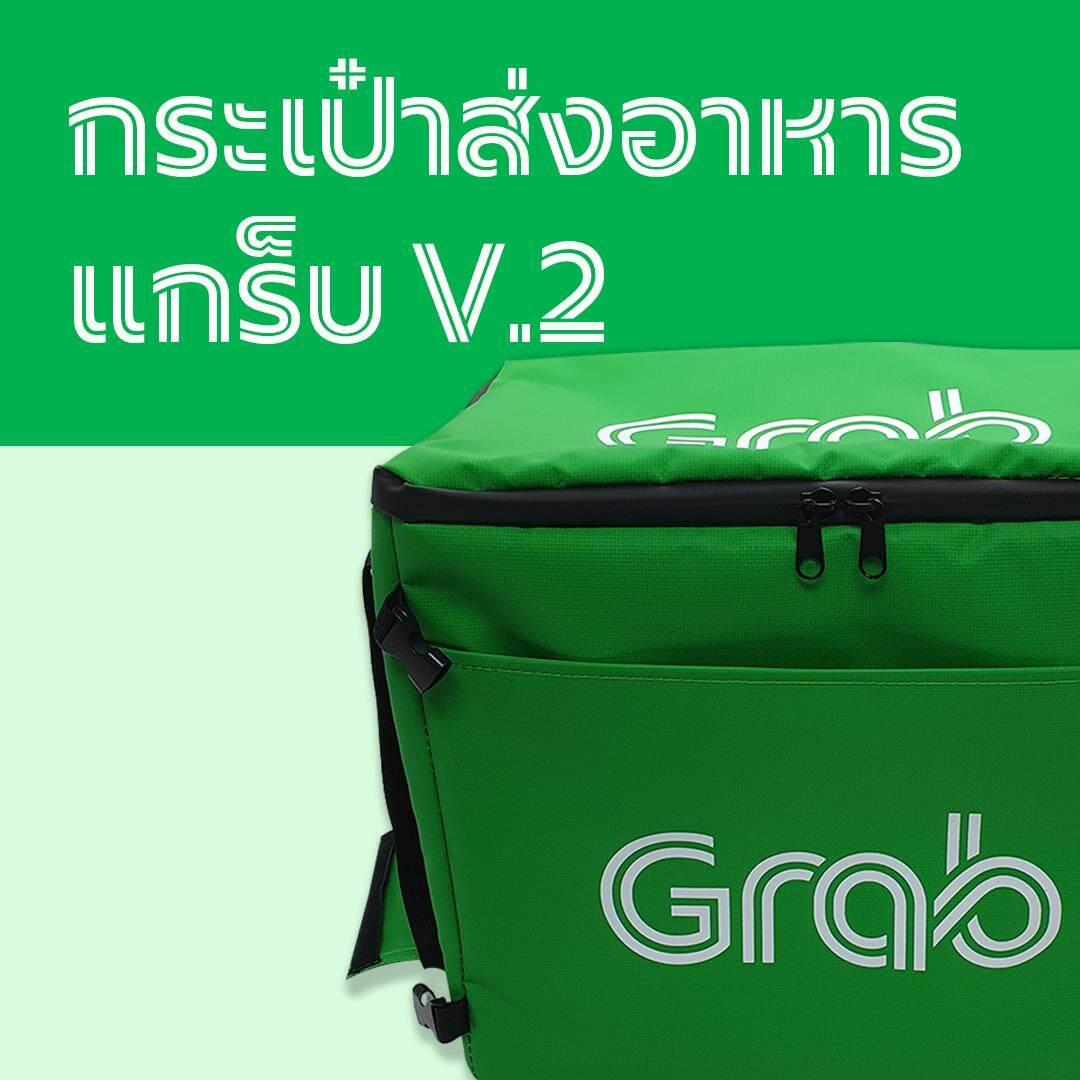 Grab Driver Mini-Sling Bag V2 (กระเป๋าแกร็บ ใส่อาหาร รุ่นถอดสายสะพายได้).