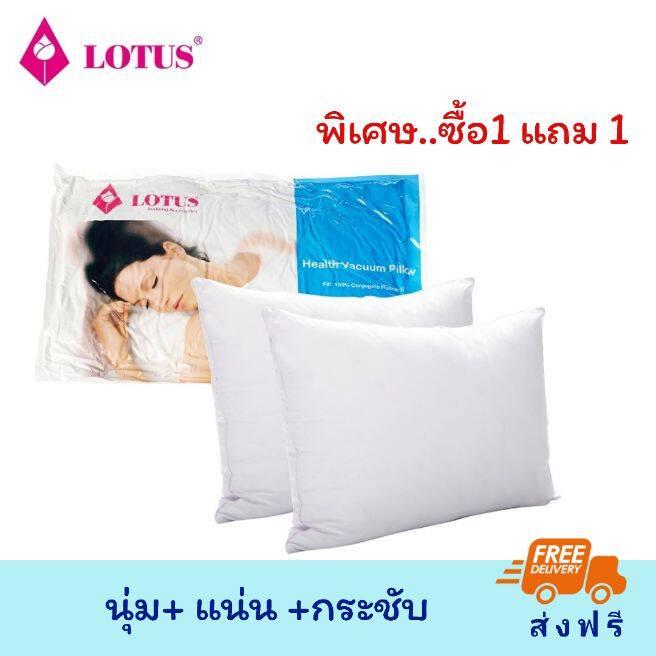Lotus หมอนหนุนสุขภาพ สูญญากาศ **ซื้อ 1 แถม 1 ส่งฟรี.