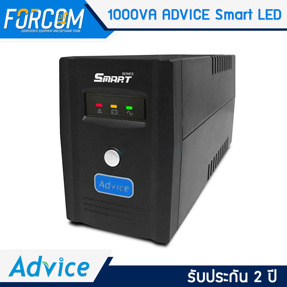 Advice | เครื่องสํารองไฟ 1000va Smart Led (ups).