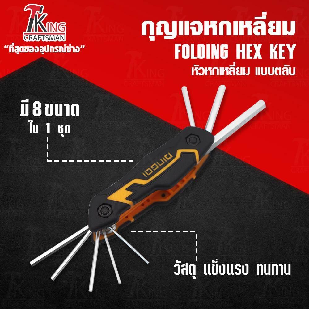 King Craftsman หกเหลี่ยมแบบพกพา 8 In 1 พับ ชุดกุญแจหกเหลี่ยม ประแจหกเหลี่ยมนิ้ว ประแจหุน แบบพกพา รุ่น : G453 -Sn.