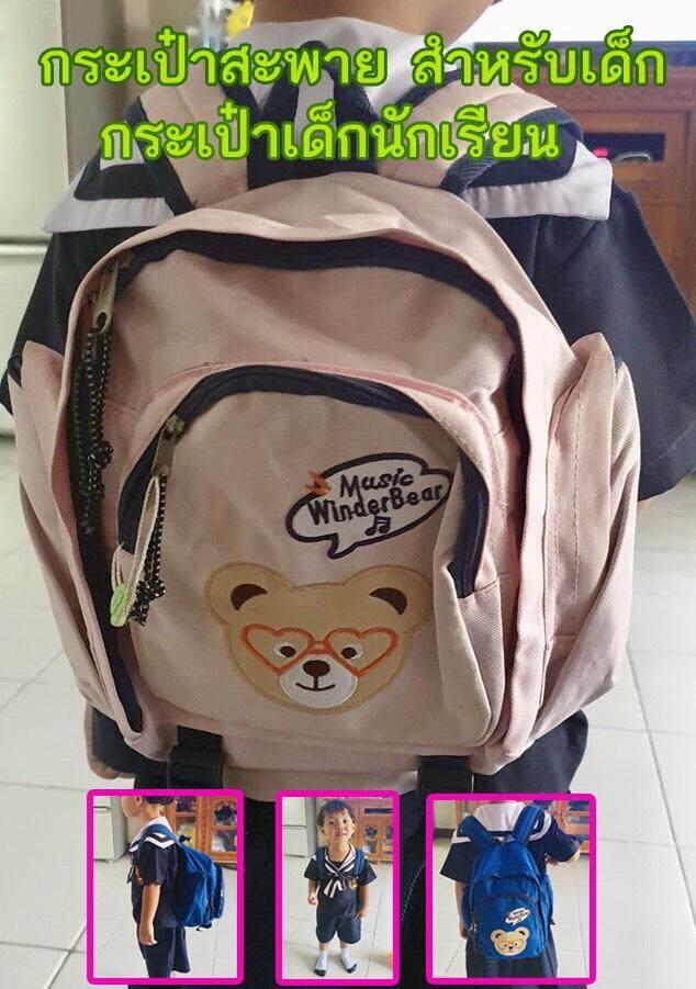 Puket Store กระเป๋าสะพาย สำหรับเด็ก กระเป๋าเด็กนักเรียน กระเป๋าไปโรงเรียน กระเป๋าเป้ไปโรงเรียน ลายหมีน่ารักๆ มีตัวล็อคด้านหน้า-