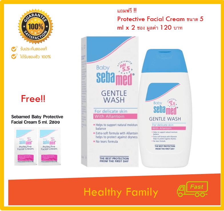 แนะนำ Sebamed Baby Wash Extra Soft 200ml 1 ขวด ผลิตภัณฑ์อาบน้ำเด็กสูตรอ่อนโยนพิเศษ แถมฟรี Protective Facial Cream 5mlx2 ซอง