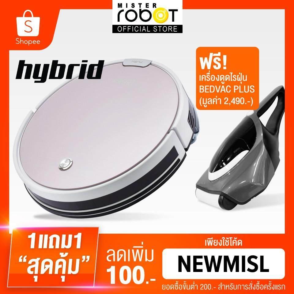 MISTER  ROBOT หุ่นยนต์ดูดฝุ่น รุ่น HYBRID แถมฟรี!! เครื่องดูดไรฝุ่น BED VAC PLUS