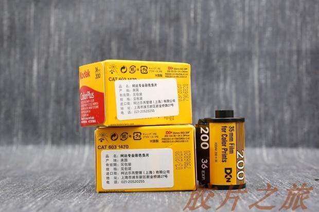 Đặc Biệt Kodak Kodak 200 Độ Cuộn Phim 135 Màu Âm Bản CuộN Phim [2020 Năm 3 Tháng]
