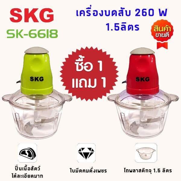 SKG เครื่องปั่น เครื่องบด-สับ ไฟฟ้า เครื่องผสมอาหาร เครื่องบดเนื้อสัตว์ รุ่นSK-6618 ซื้อ 1 แถม 1