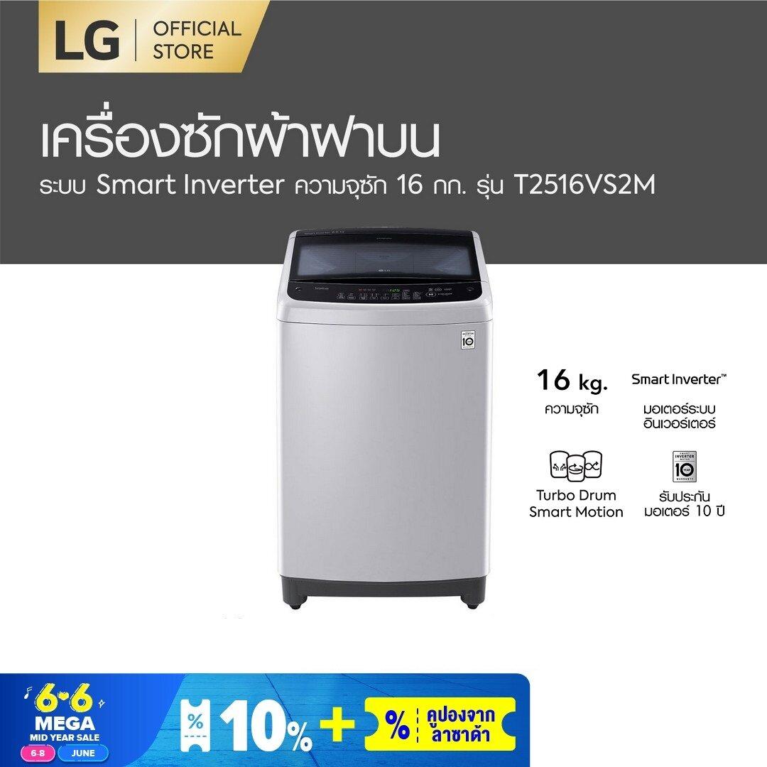 LG เครื่องซักผ้าฝาบน ความจุ 16 กก. ระบบ Smart Inverter รุ่น T2516VS2M