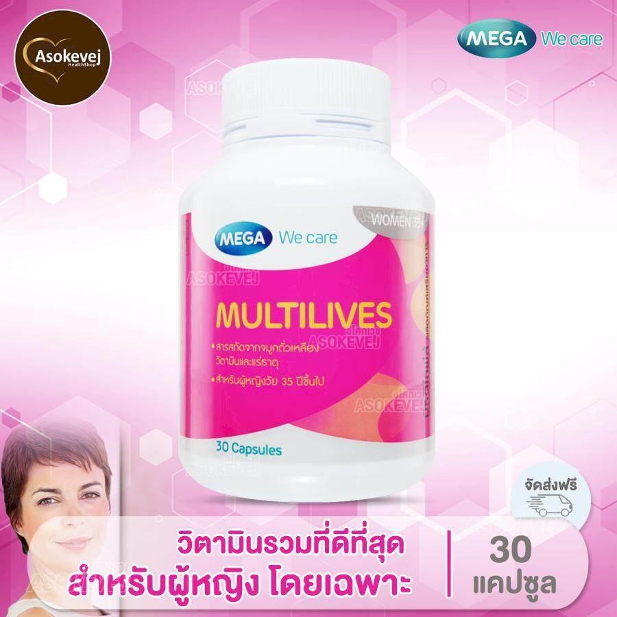 Mega we care Multilives (1ขวด) ดูแลสุขภาพผู้หญิงวัย 35ปี ขึ้นไป