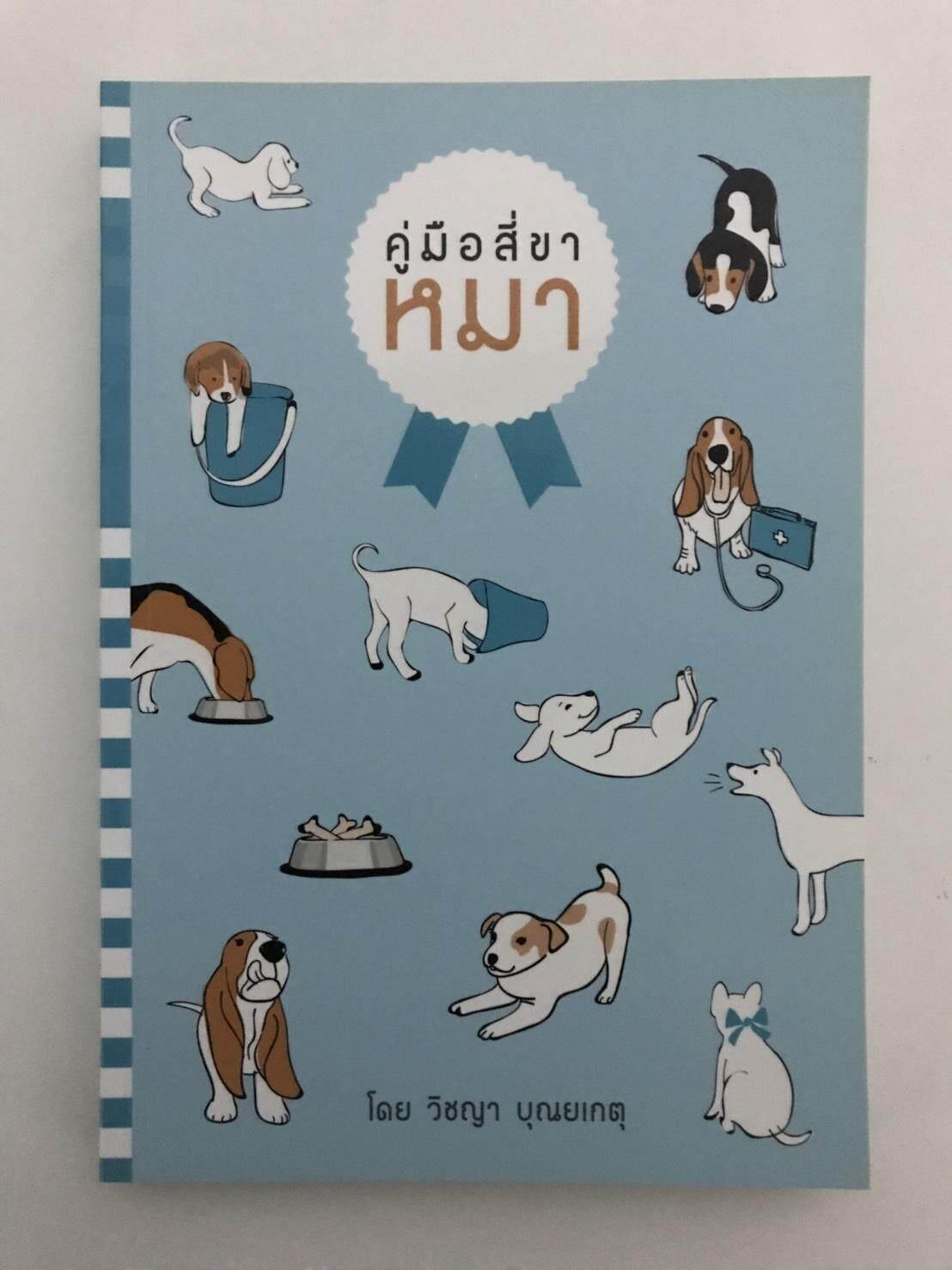 คู่มือสี่ขา หมา By Bbook Store.