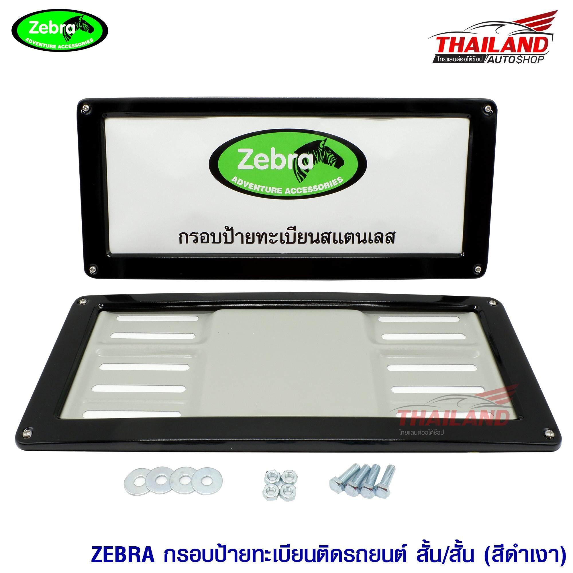 Thailand กรอบป้ายทะเบียนติดรถยนต์ Zebra สีดำเงา จำนวน 1 ชุด By Thailand Auto Shop.