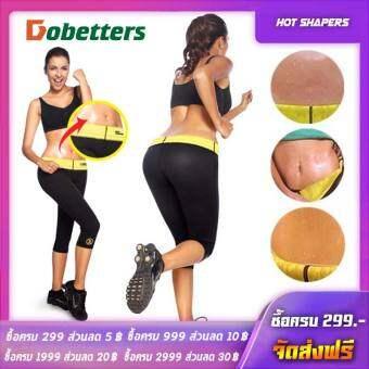 กางเกงกระชับสัดส่วนซาวน่าเทียมความร้อนออกกำลังกาย กางเกงเรียกเหงื่อ Hot Burn Shapers