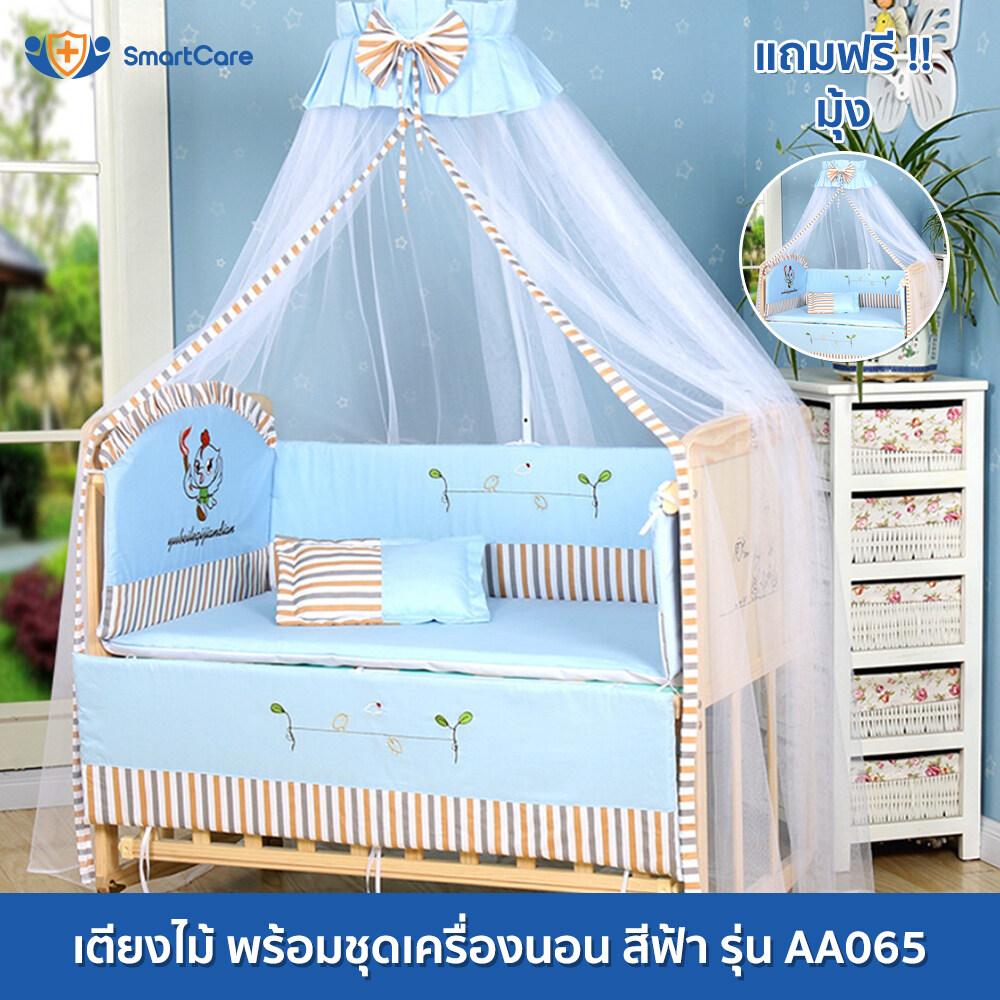 โปรโมชั่น SmartCare เตียงไม้เด็ก เตียงเด็ก ที่นอนเด็ก เตียงไม้ โยกได้ แถมชุดเครื่องนอน สีฟ้า และ มุ้ง รุ่น AA065