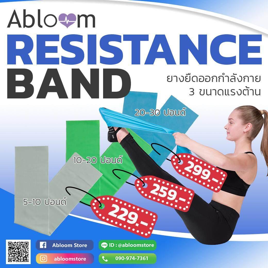 BEGINS ยางยืดออกกำลังกาย Flexband, Resistance Yoga Band 10-20 LB (สีเขียว)