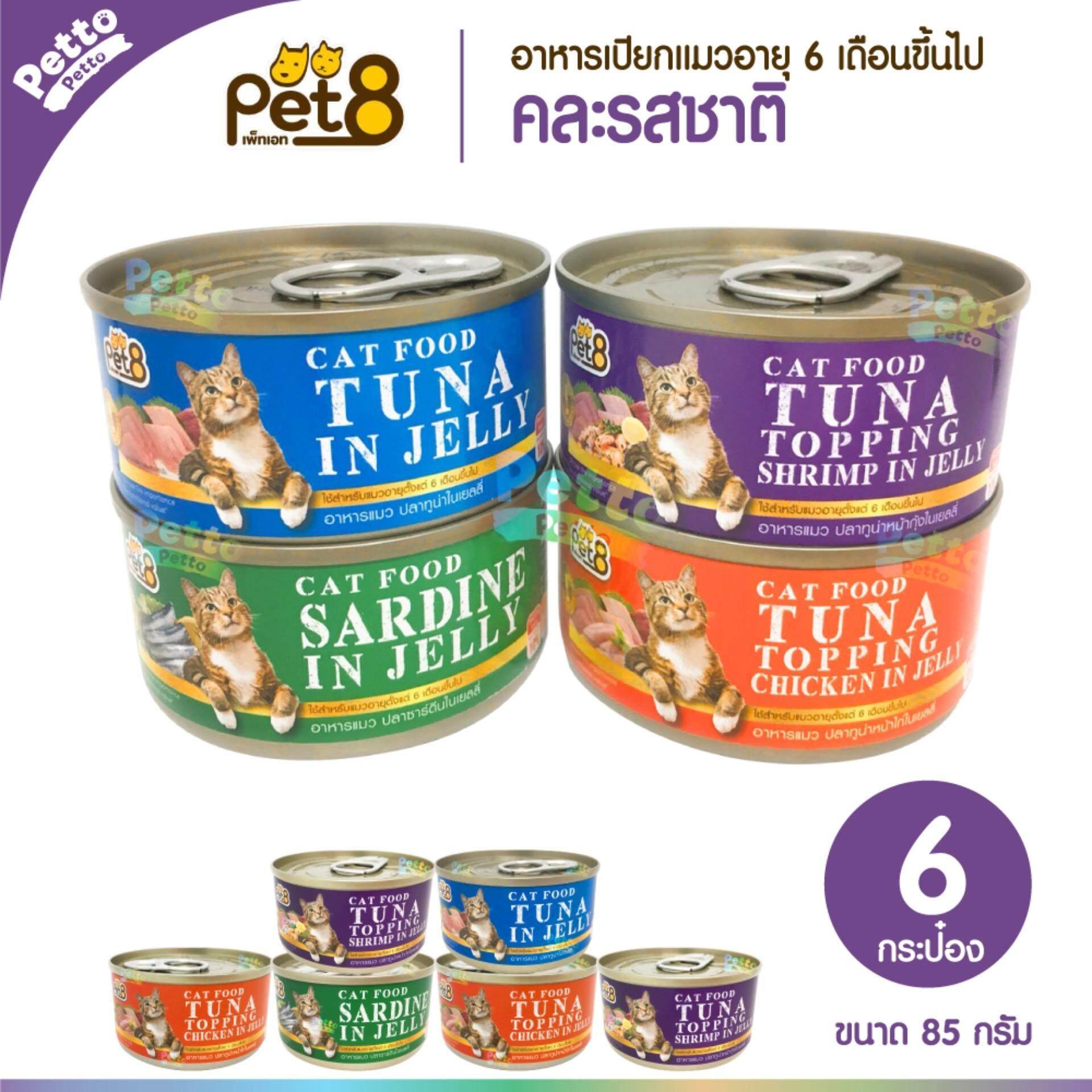Pet8 อาหารแมว คละรสชาติ ในเยลลี่ 85 กรัม - 6 ชิ้น By Petto Petto.