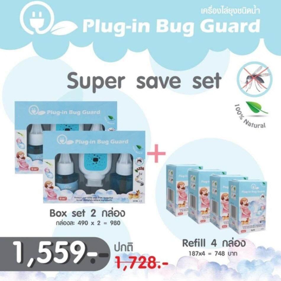 Plug-in Bug Guard สีใหม่ ผลิตภัณฑ์กันยุงชนิดน้ำแบบเสียบปลั๊กพ่นกันยุง 2 แพ็คและขวดรีฟิว Refill 4 ขวด Babyfirst