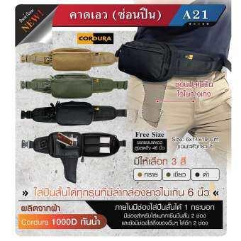 กระเป๋าคาดเอวซ่อนปืน A21 ผลิตจากผ้า Cordura 1000D กันน้ำ ใส่ปืนสั้นได้ทุกรุ่นที่มีลำกล้องยาวไม่เกิน 6 นิ้ว-