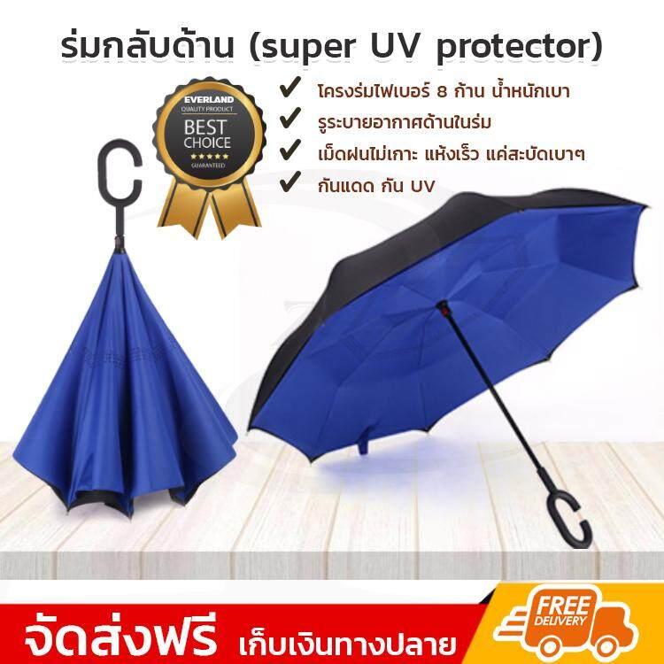 ร่มกลับด้าน ร่มด้ามยาว ร่มป้องกันแสงแดด (super Uv Protector) By Everland.