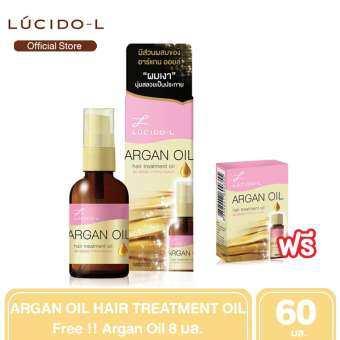 โปรโมชั่น [ แถมฟรี!!! Lucido-L Argan Oil 8ml. ] LUCIDO-L ARGAN OIL HAIR TREATMENT ลูซิโด-แอล อาร์แกน ออยล์ ทรีทเม้นท์ ขนาด 60 ml.