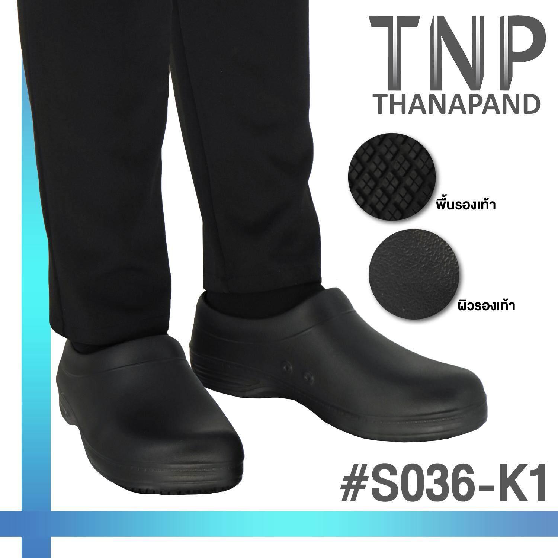 รองเท้าเซฟตี้ รองเท้า Safety รองเท้าพ่อครัว รองเท้าโรงงาน  รองเท้ากันลื่น หุ้มข้อ รหัส  S036 Tnp Thanapand ฐานะภัณฑ์.