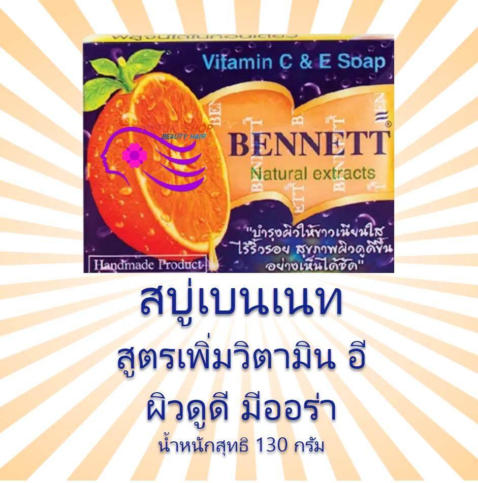 สบู่เบนเนท BENNETT Natural extracts สูตรเพิ่มวิตามิน อี จากธรรมชาติ น้ำหนักสุทธิ 130 กรัม