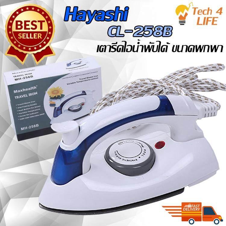 Tech4life Hayashi - HETIAN CL-258B เตารีด เตารีดไอน้ำ พับได้ ขนาด พกพา เดินทางสะดวกทุกที่