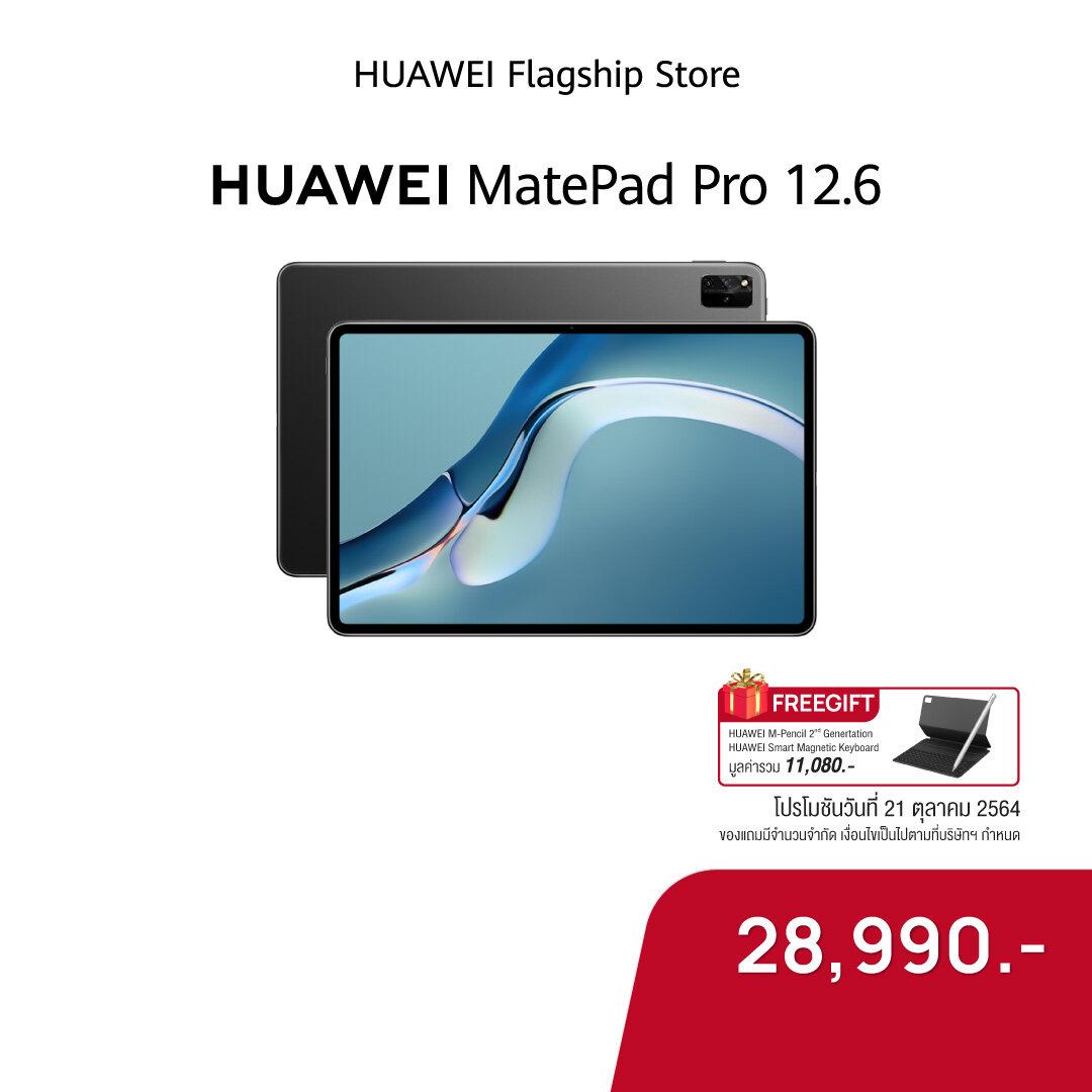 HUAWEI MatePad Pro 12.6 WiFi
