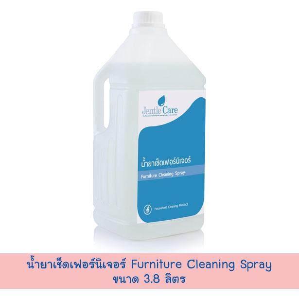 น้ำยาเช็ดเฟอร์นิเจอร์ Furniture Cleaning Spray ขนาด 3.8 ลิตร By Mskare.