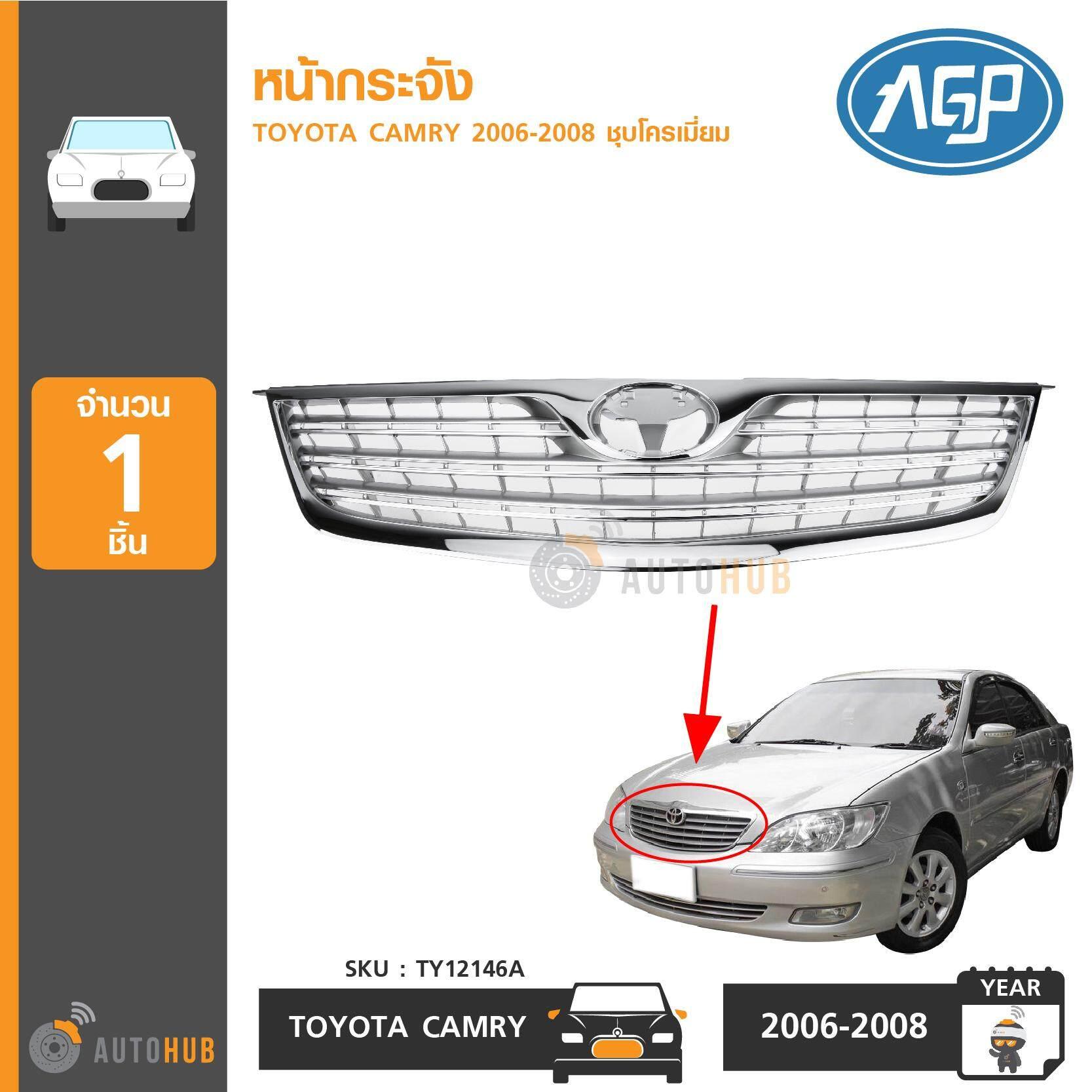 Agp หน้ากระจัง Toyota Camry Acv40 ปี 2006- 2008 ชุบโครเมี่ยม (ty12146a) By Autohub.