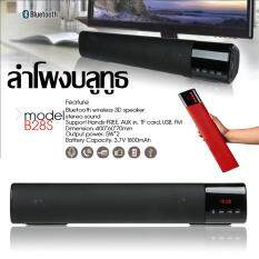 ราคา อันดับ 1 ที่สุดแห่งขุมพลังเสียง ลำโพงบลูทูธ Didic Sound Bluetooth Speaker Charge Sound Bar สีดำเมทาลิกสุดหรู จะใช้เป็นลำโพงแบบพกพาหรือวางคู่ชุดโฮมเธียเตอร์ ให้ห้องคุณดูหรูหราขึ้นอีกระดับ