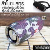 ขาย ซื้อ อันดับ 1 ที่สุดแห่งขุมพลังเสียง ลำโพงบลูทูธ Didic Sound Bluetooth Speaker รองรับเฟรชไดฟ์แม็มโมรี่การ์ด วิทยุ Mp3 รุ่นXt54