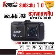 1 FIRSTSCENE D-101 170 Wide กล้องติดรถยนต์ รองรับ 64G ขนาดจอ 3นิ้ว Full HD1080P 30 FPS